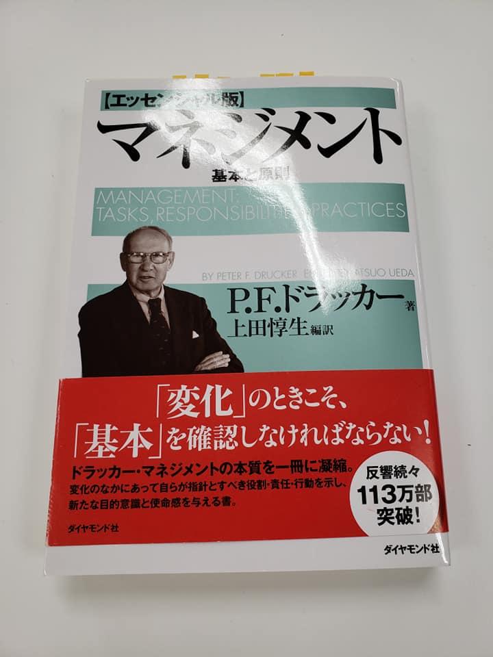 第150回名古屋アウトプット勉強会『マネジメント[エッセンシャル版] – 基本と原則』