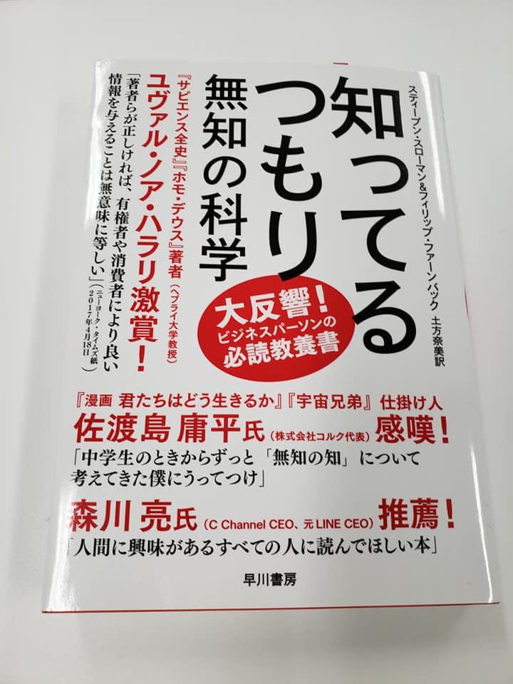 第151回名古屋アウトプット スティーブン・スローマン他『知ってるつもり 無知の科学』