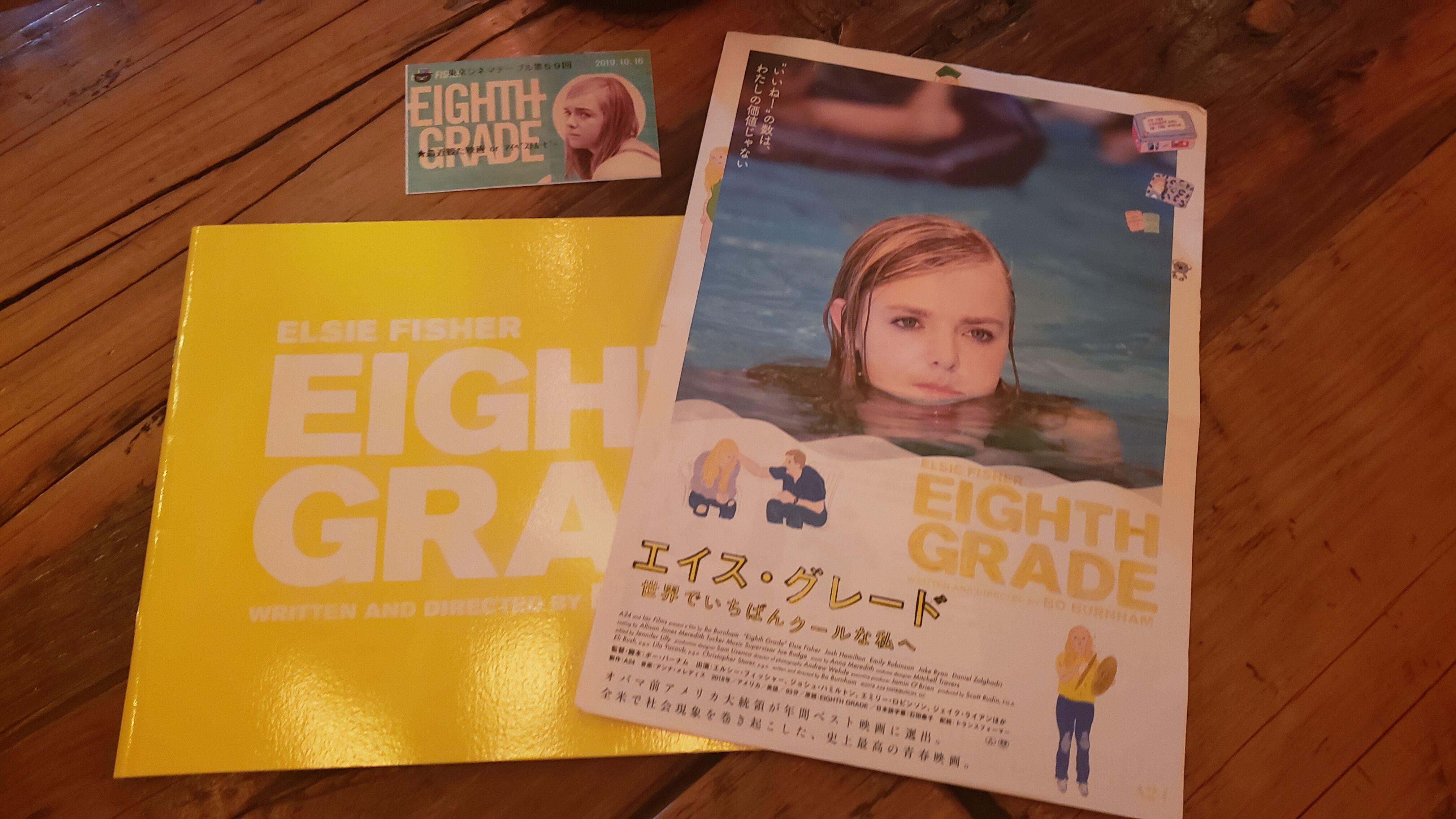 東京シネマテーブル 第59回 「エイス・グレード 世界でいちばんクールな私へ」