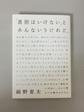 第123回 東京アウトプット勉強会『「差別はいけない」とみんないうけれど。』