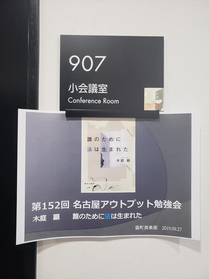 第152回名古屋アウトプット勉強会 木庭顕著『誰のために法は生まれた』