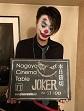 第110回: 名古屋シネマテーブル『ジョーカー』