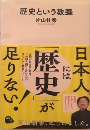 第124回 東京アウトプット勉強会『歴史という教養』