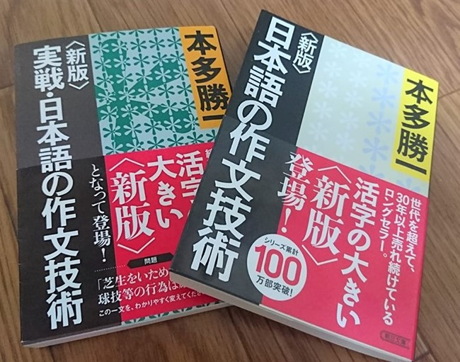 第154回名古屋アウトプット勉強会【新版】日本語の作文技術/【新版】実践・日本語の作文技術