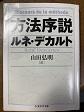 第16回フィロソフィア東京 デカルト『方法序説』