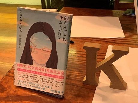 第17回月曜会第2会場「駒井組」 チョ・ナムジュ『82年生まれ、キム・ジヨン』