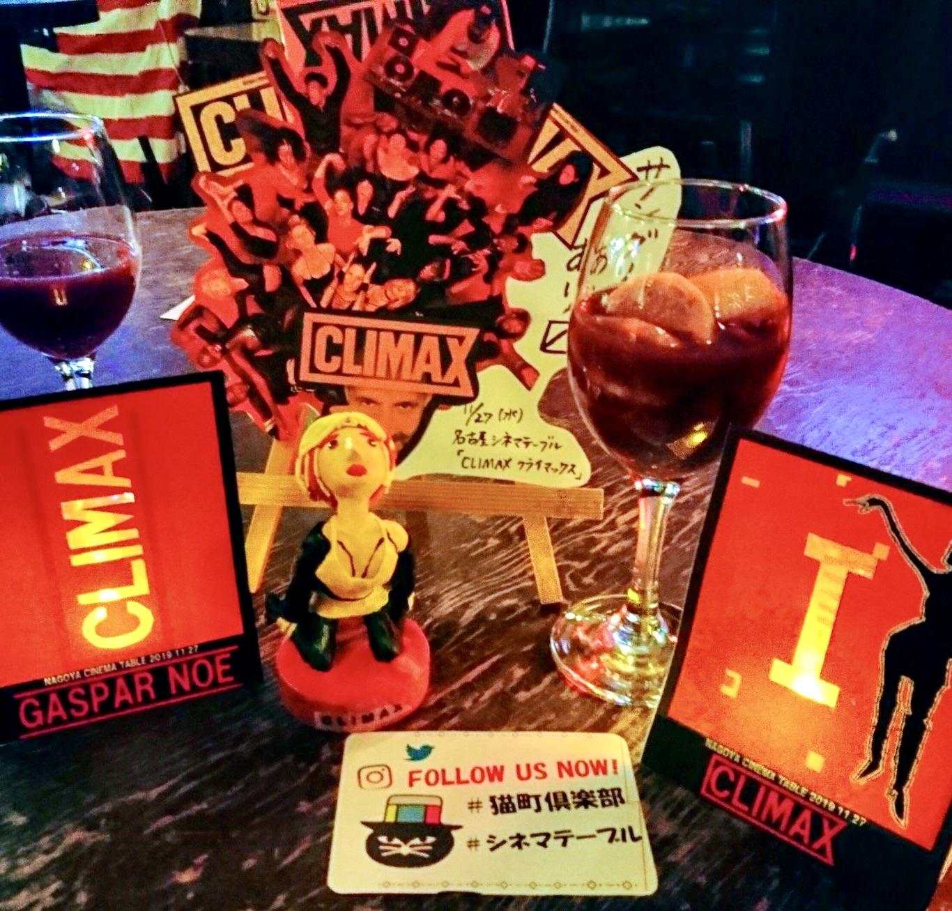 第111回:名古屋シネマテーブル『CLIMAX クライマックス』