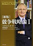 東京アウトプット勉強会 『[新版]競争戦略論Ⅰ』