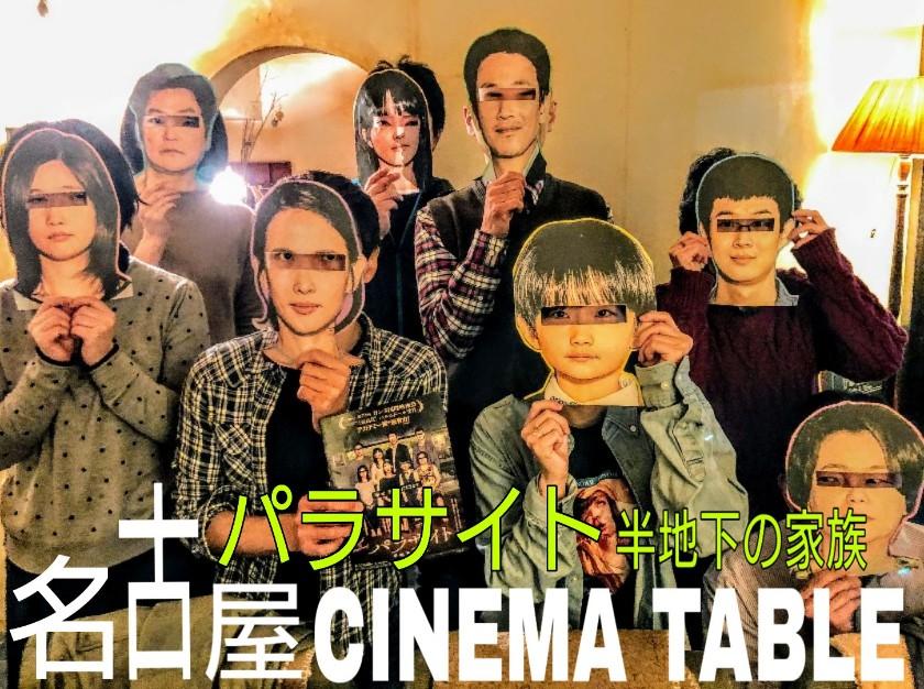 第113回:名古屋シネマテーブル『パラサイト 半地下の家族』