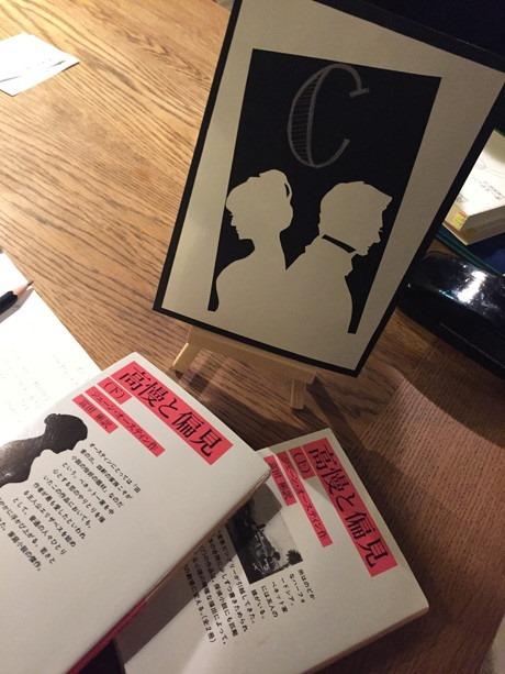 月曜会藤が丘本店 ジェイン・オースティン『高慢と偏見』