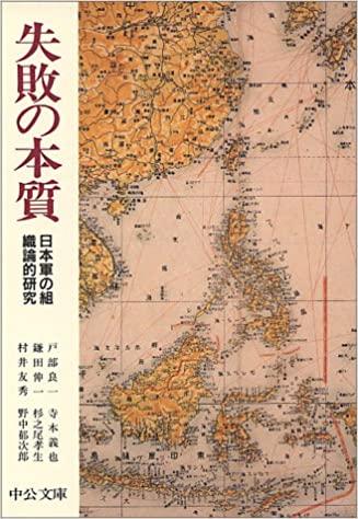 【猫町オンライン】 戸部 良一・寺本 義也他『失敗の本質―日本軍の組織論的研究』 (中公文庫)
