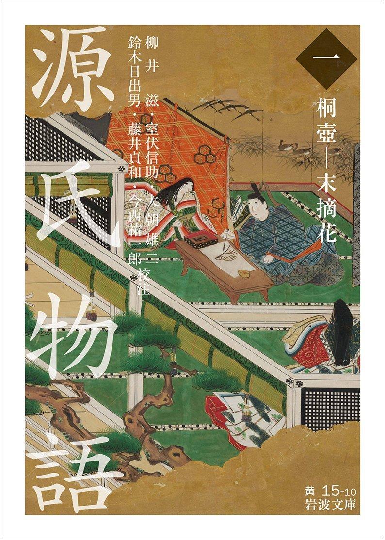 第一回『源氏物語一日一帖完読マラソン』猫町オンライン